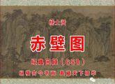(658)宋 杨士贤 赤壁图 美国波士顿美术馆藏