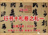 (659)元 赵孟頫 行书十札卷之札一 上海博物馆藏