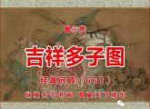 (660)宋 鲁宗贵 吉祥多子图 美国波士顿美术馆藏