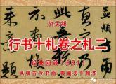 (661)元 赵孟頫 行书十札卷之札二 上海博物馆藏