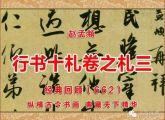 (663)元 赵孟頫 行书十札卷之札四 上海博物馆藏
