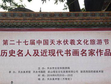 陇东南历史名人暨近现代书画名家收藏展