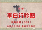 (664)宋 梁楷 李白行吟图 东京国立博物馆藏