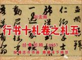 (665)元 赵孟頫 行书十札卷之札五 上海博物馆藏