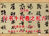 (666)元 赵孟頫 行书十札卷之札六 上海博物馆藏
