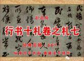 (667)元 赵孟頫 行书十札卷之札七 上海博物馆藏