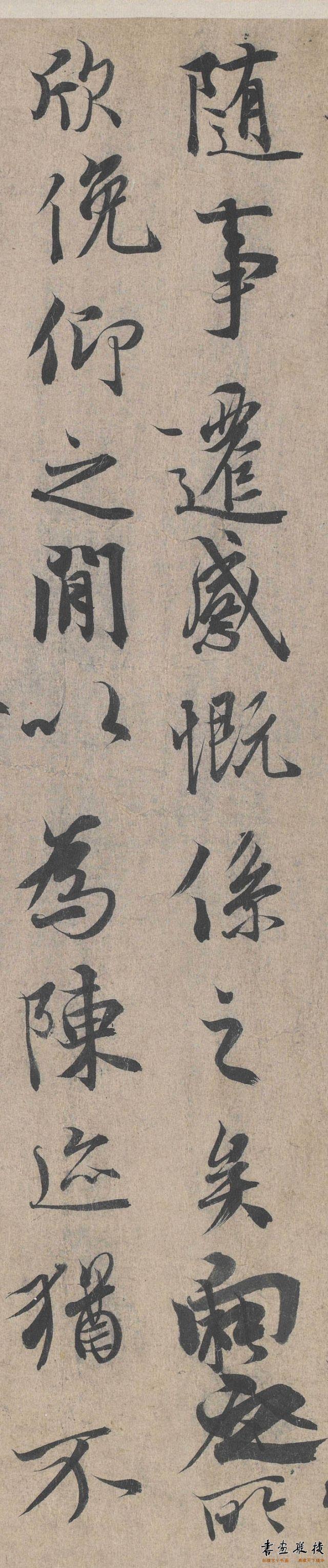 唐 冯承素 摹兰亭序卷 行书 局部