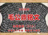 (679)西周晚期 毛公鼎铭文