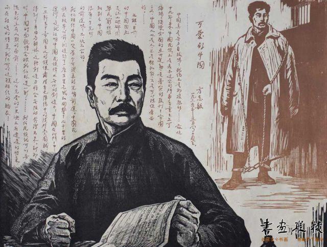 """杨先让《鲁迅与""""可爱的中国""""》"""