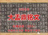 (680)西周早期 大盂鼎铭文