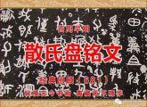 (681)西周晚期 散氏盘铭文