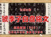 (685)西周时期 虢季子白盘铭文