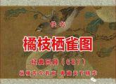 (687)南宋 佚名 橘枝栖雀图 明尼亚波利斯艺术馆藏