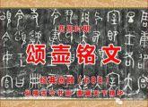 (688)西周时期 颂壶铭文