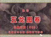 (689)南宋 陈容 五龙图卷 东京国立博物馆藏