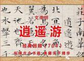 (704)明 文徵明 逍遥游 湖南省博物馆藏