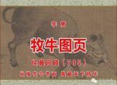(705)宋 李唐 牧牛图页 故宫博物院藏