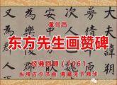 (706)明 董其昌 东方先生画赞碑 故宫博物院藏