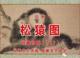 (707)宋 法常 松猿图 日本东京大德寺藏