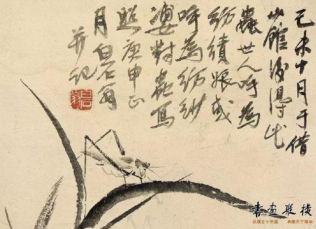 纺织娘 齐白石 纸本设色 23.3cm×15.1cm 1919年 辽宁省博物馆藏