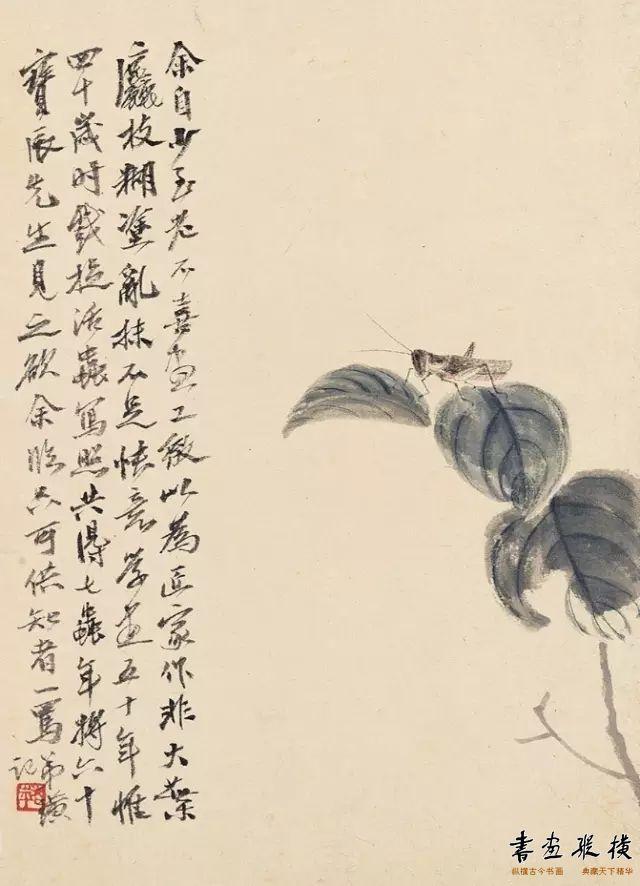 秋叶孤蝗(草虫册十二开之五)齐白石册页  1922年 中国美术馆藏
