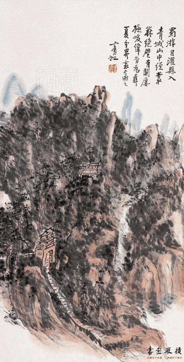 黄宾虹 青城山图轴 中国美术馆藏
