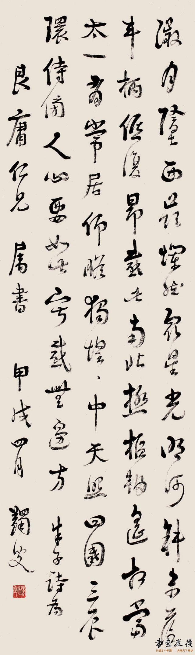 1934年作 行书朱子五言诗 立轴