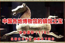 中国各地博物馆的镇馆之宝