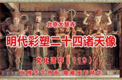 北京大慧寺明代彩塑二十四诸天像