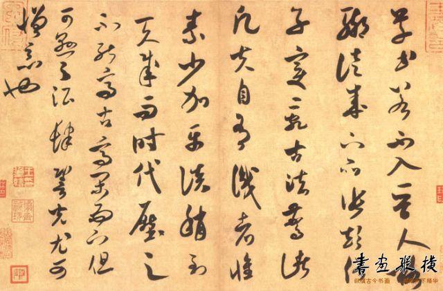 米芾《论草书》,纸本,册页,纵27.4厘米,横37厘米,行书,台北故宫博物院藏。