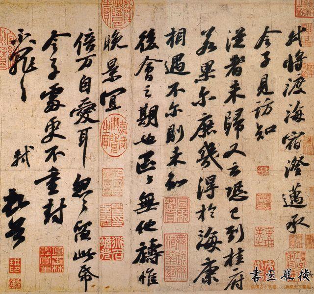 宋 苏轼 渡海帖 台北故宫博物院藏