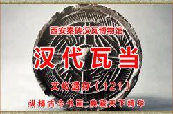 西安秦砖汉瓦博物馆馆藏汉代瓦当