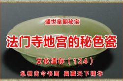 盛世皇朝秘宝——法门寺地宫的秘色瓷