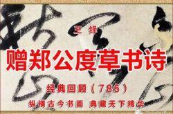 (786)明 王铎 赠郑公度草书诗 台北故宫博物院藏(高清版)