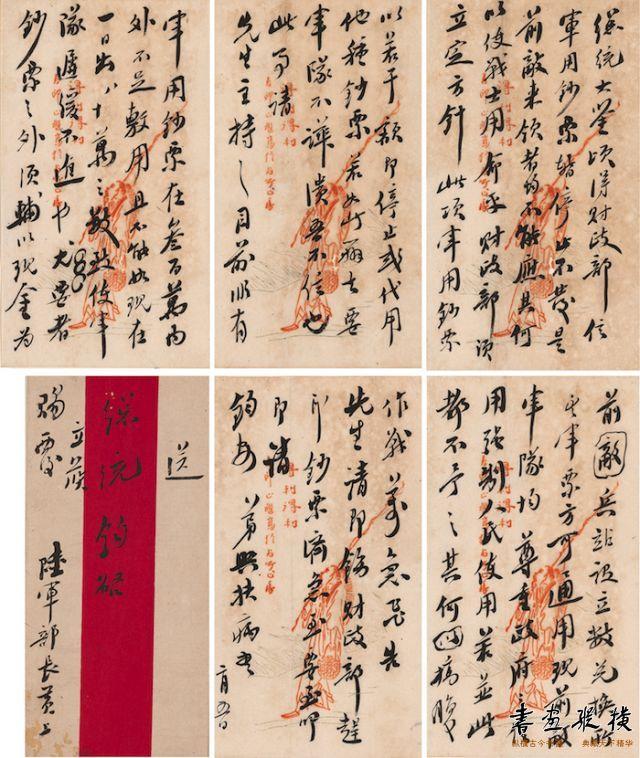 14 2016西泠秋拍 黄兴致孙中山有关北伐的重要信札,辛亥革命前后(1912年)
