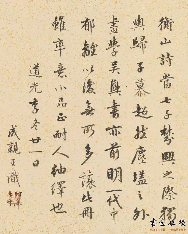 成亲王书法题跋文徵明山水诗画册
