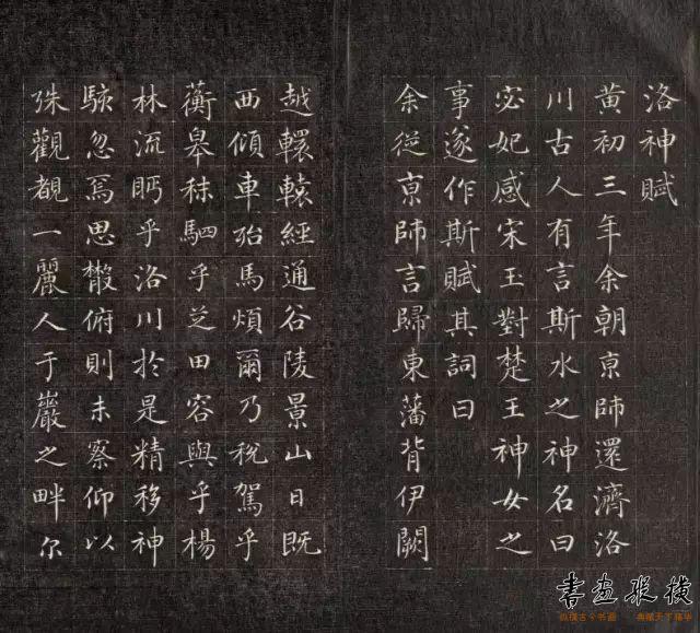 成亲王小楷书法《洛神赋》(局部)