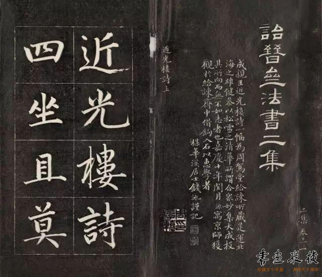 成亲王楷书《诒晋斋法书二集》(局部)