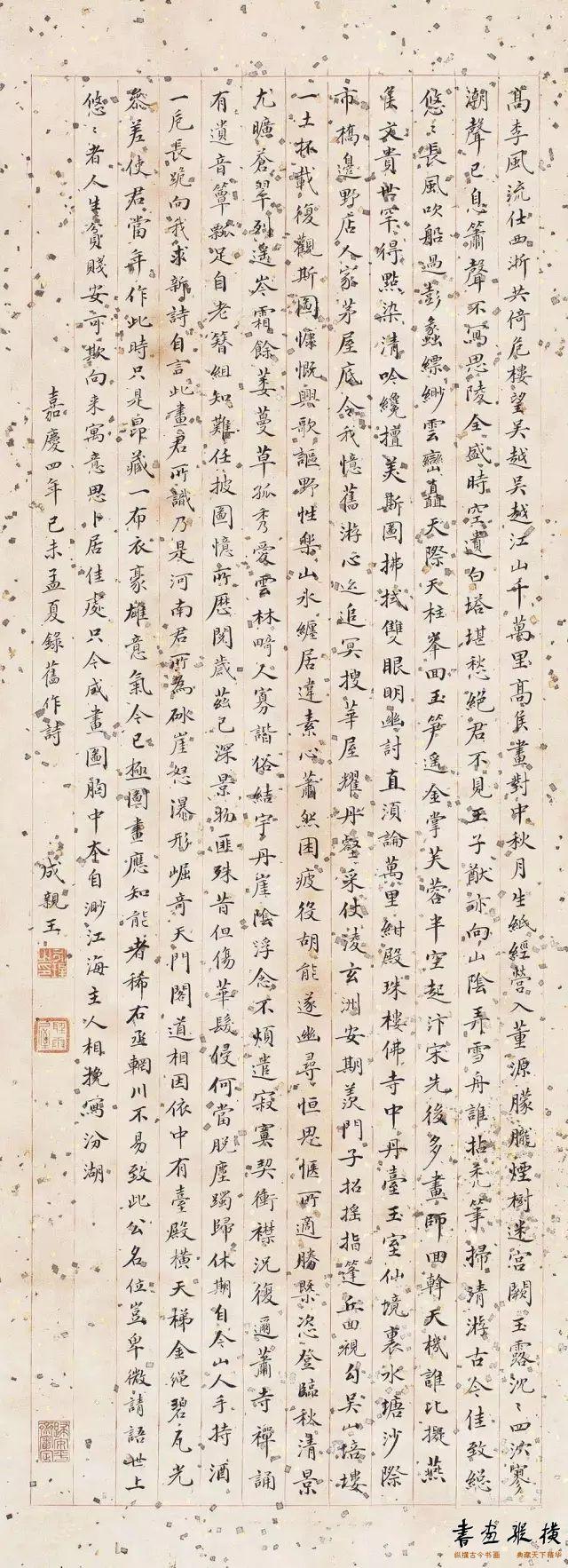 成亲王小楷书法作品