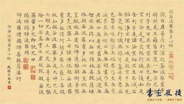成亲王《心经》作品