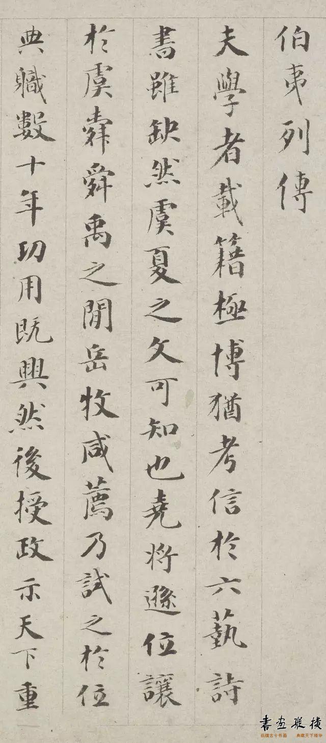 成亲王小楷书法《伯夷列传》(局部)