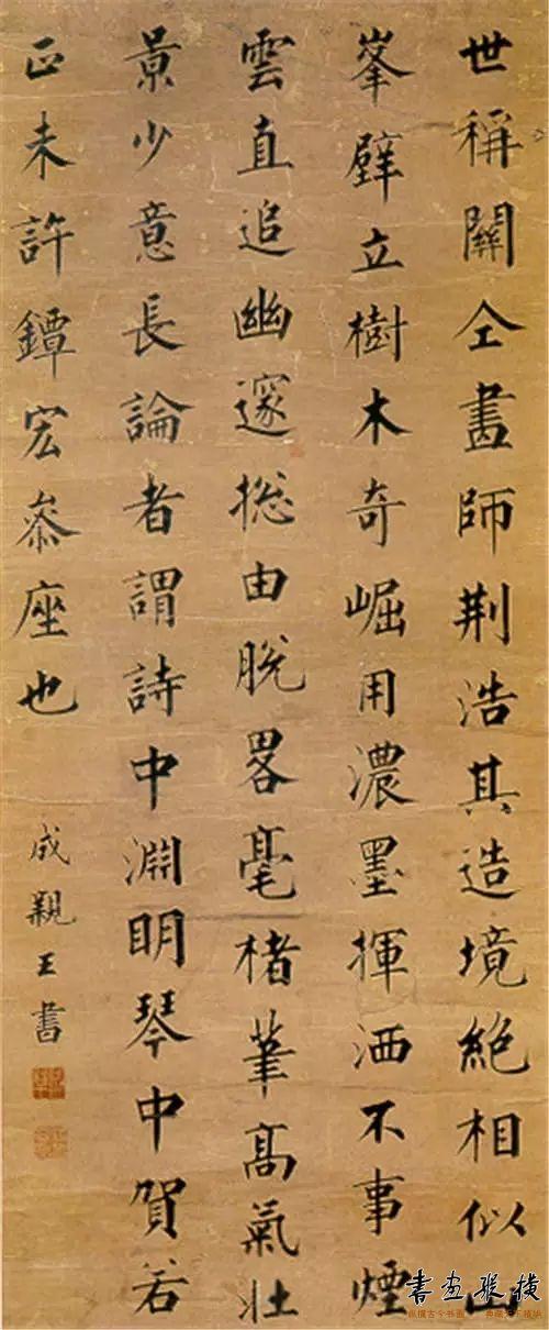 成亲王《楷书论画句轴》