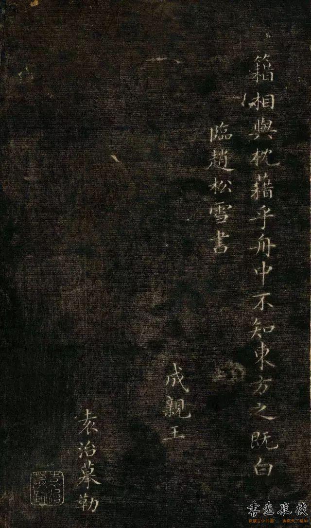 成亲王小楷欣赏《临赵松雪赤壁赋》