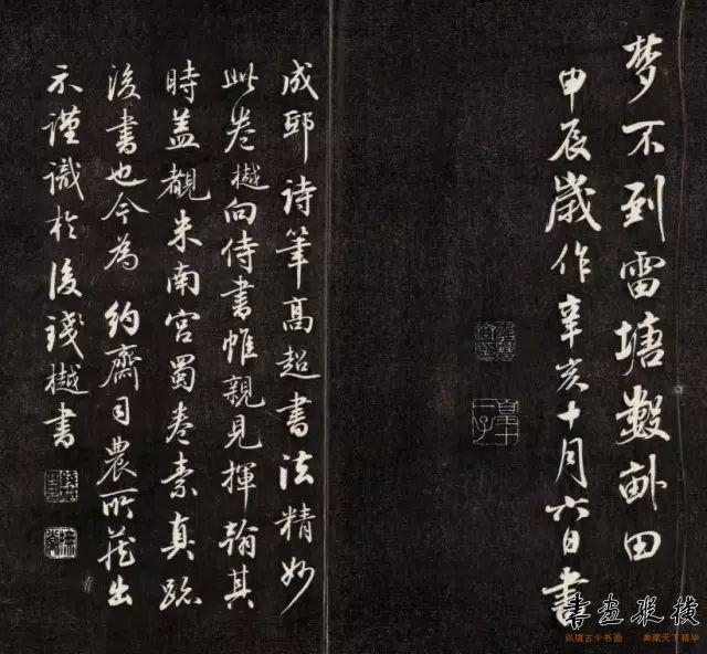 成亲王行书《扬州杂咏》