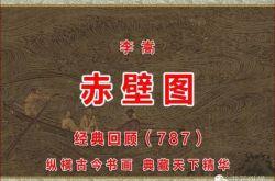 (787)宋 李嵩 赤壁图 纳尔逊艺术博物馆藏