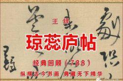 (788)明 王铎 琼蕊庐帖 日本京都藏