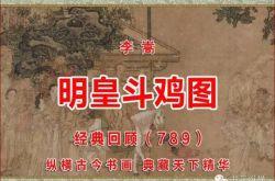 (789)宋 李嵩 明皇斗鸡图 纳尔逊艺术博物馆藏