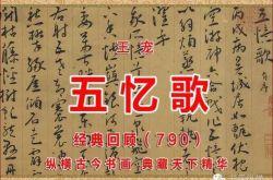 (790)明 王宠 五忆歌 台北故宫博物院藏