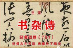 (791)明 王宠 书杂诗 台北故宫博物院藏