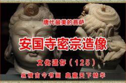 安国寺密宗造像:唐代最美的菩萨